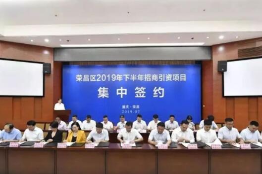 重庆市首个电子电路产业园项目落户荣昌,从签约到开工仅用69天