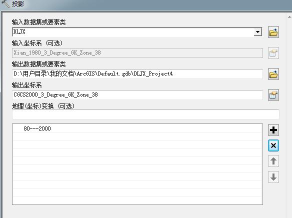 利用arcgis把80坐标系的shp格式数据转换为2000坐标系