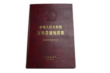 《中国普通地图集》编制完成
