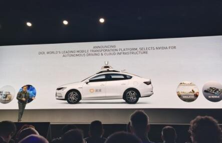 NVIDIA和滴滴出行,共同开发L4级自动驾驶级云计算解决方案