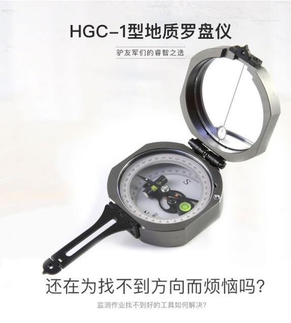 供应地质罗盘仪HGC-1