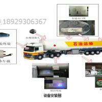 供应油罐车汽油运输防盗GPS电子铅封锁监控系统
