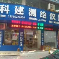 供应惠州市科建测绘仪器有限公司 惠州全站仪
