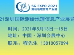 2021深圳国际测绘地理信息产业展览会