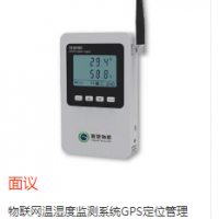 供应物联网温湿度监测系统GPS定位管理