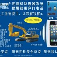 挖掘机GPS防盗系统厂家