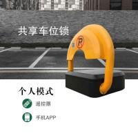 供应厂家开发定做共享停车位系统 物联网智能扫码停车位地锁 GPS导航