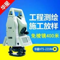 供应特价华星全站仪HTS-221R4 中海达全站仪