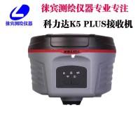 供应广州南沙区科力达GPS昆仑K5科力达RTK小型机rtk3星内置5W电台双电池