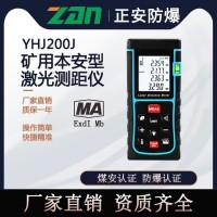 供应本安型激光测距仪YHJ200J正安防爆 煤矿井下用便携电子测量尺