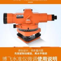供应北京博飞30倍大水准仪高精度DZS3-1自动安平室外测量水平仪