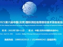 2021第六届北京国际测绘地理信息技术装备展览会