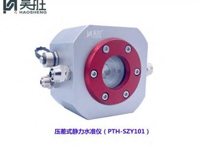 压差式静力水准仪,智能液压型静力