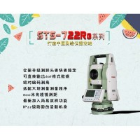 供应广西来宾崇左南宁柳州桂林三鼎全站仪STS-722R8L